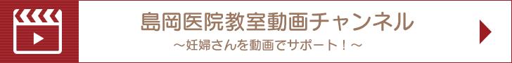 島岡医院教室動画チャンネル